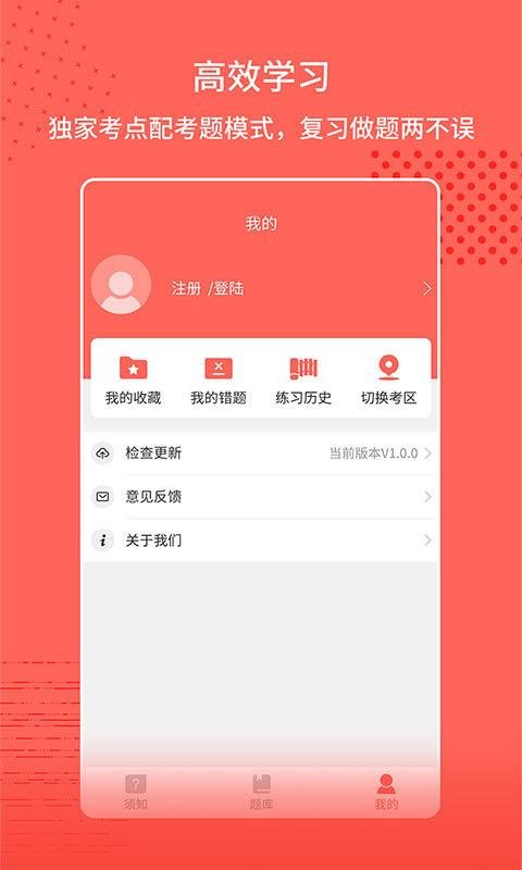 中联公考通官方app手机版下载图片2