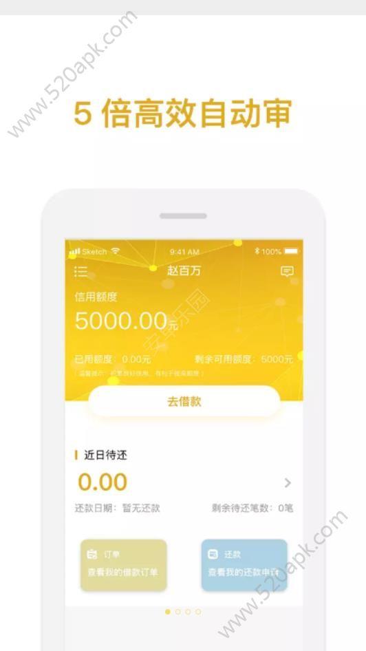 赵百万app图1