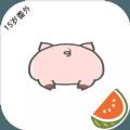 猪猪小红花游戏