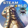 蒸汽世界官网版