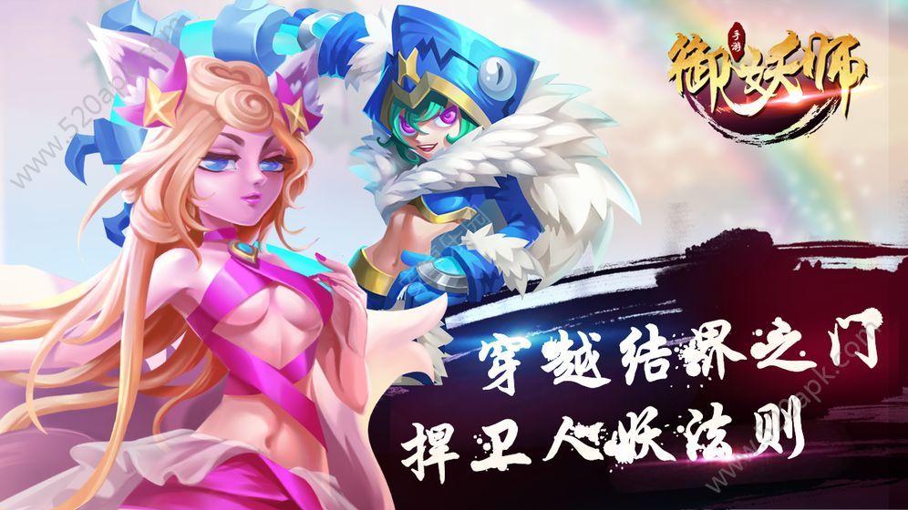 御妖师手游官方正式版  v1.0图3
