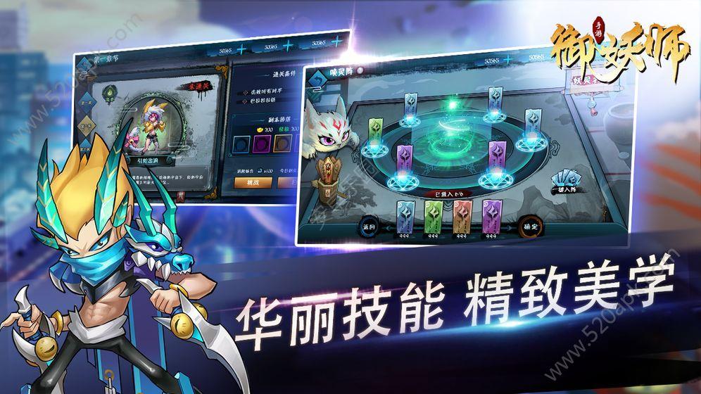 御妖师手游官方正式版  v1.0图2