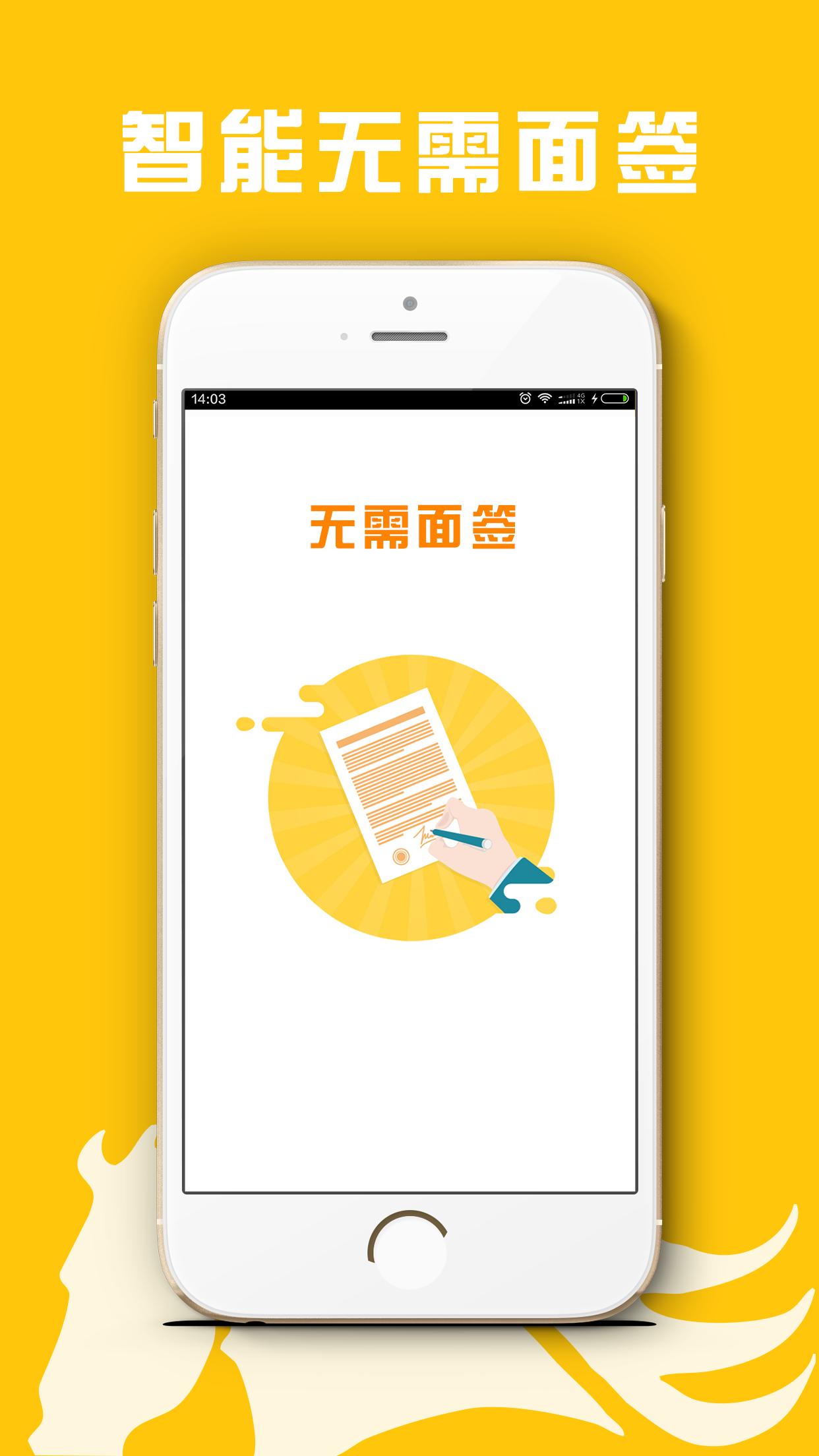提额宝贷款app软件手机版下载  v1.1.46图1