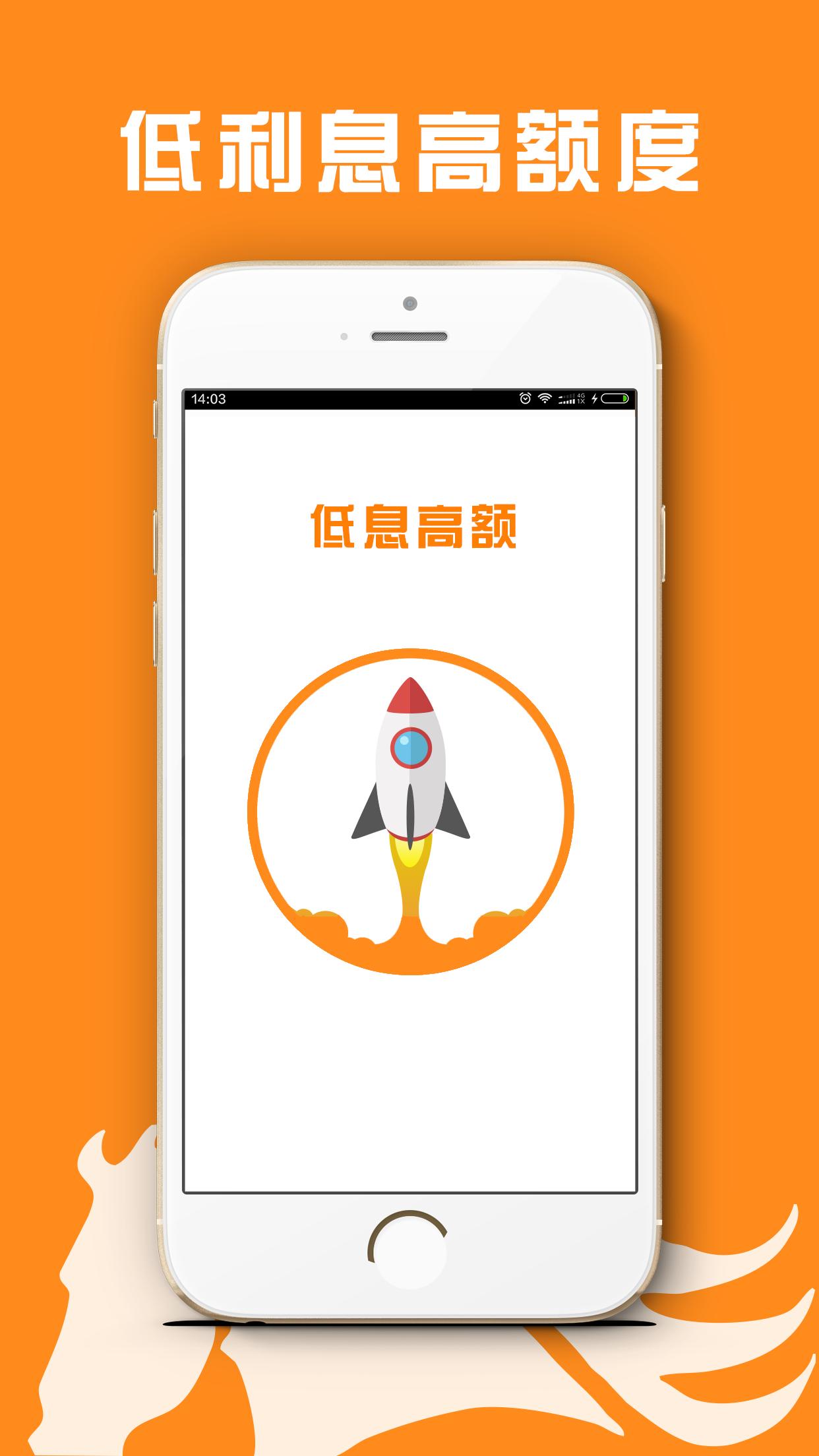 提额宝贷款app软件手机版下载图片1