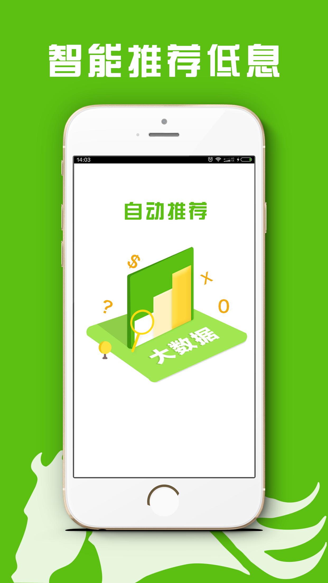 提额宝贷款app软件手机版下载  v1.1.46图2