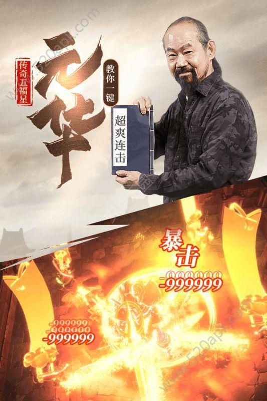 五福星传奇手游官方最新版下载图片3