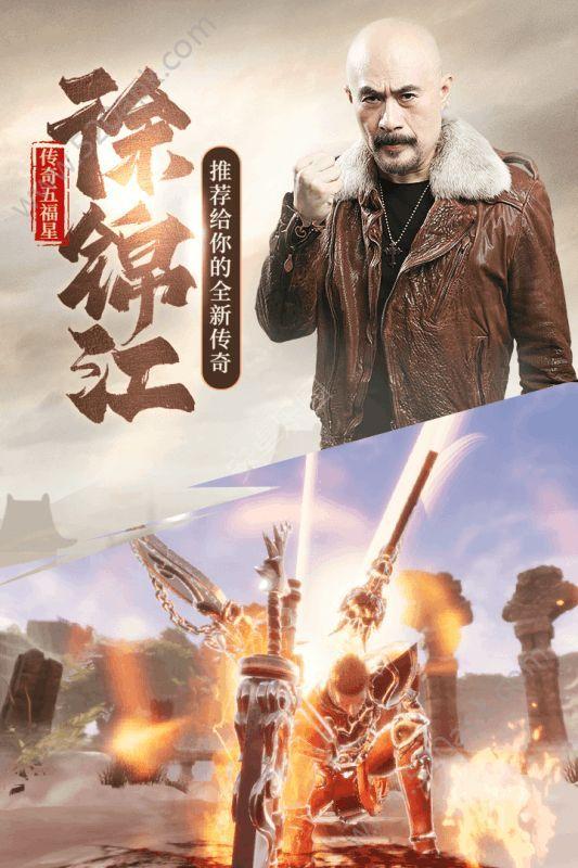 五福星传奇手游官方最新版下载图片4