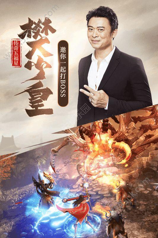 五福星传奇手游官方最新版下载图片2