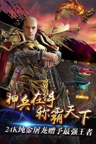 屠龙定乾坤手游官方最新版图片4