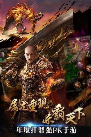 屠龙定乾坤手游官方最新版图片2