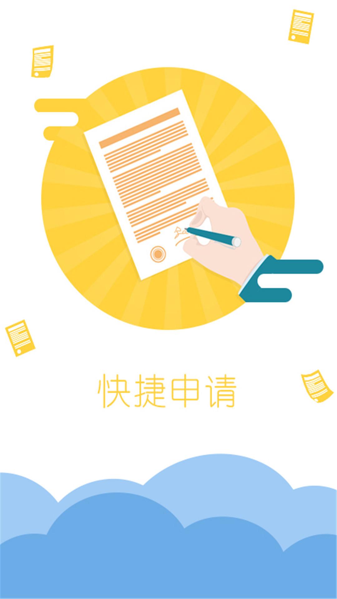趣用贷款app借款手机版下载图片3