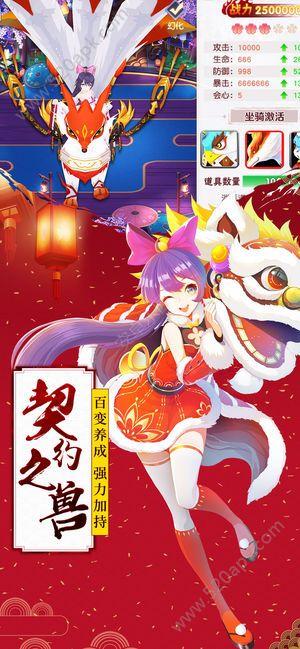 妖神封印师安卓游戏官网版图片4
