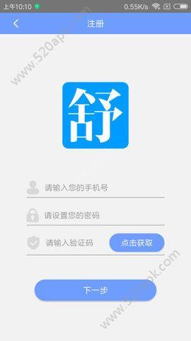 舒心借借款app软件手机版下载图片1