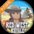 红色西部皇家破解版
