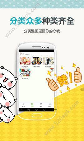 A咖漫画app图2