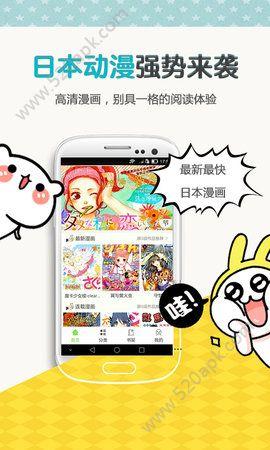 A咖漫画app图1