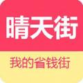 晴天街官方app手机版下载 v2.2.4