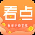 全民看点官方app手机版下载 v0.0.11