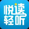 悦读轻听官方app手机版下载 v1.0
