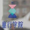 童行学院官网app手机版下载 v1.0