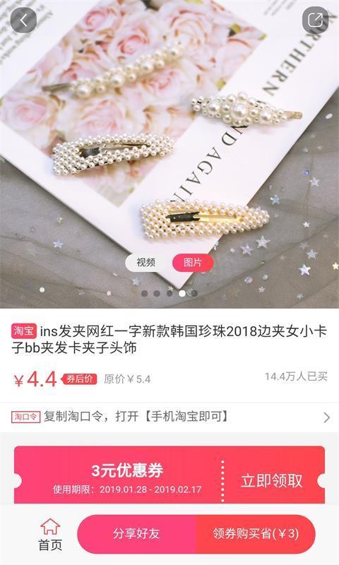 蜜源优惠券app官方手机版下载图片1