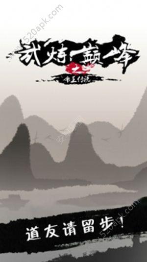 武炼巅峰之帝王传说必赢亚洲56.net必赢亚洲56.net手机版版下载  v1.2图2