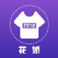 花娇悦人官方app手机版下载 v1.0