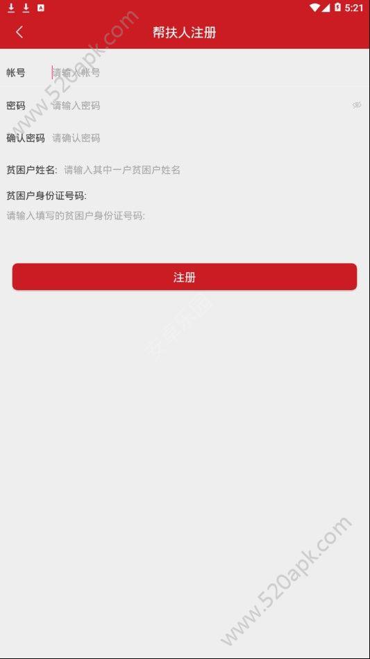 渠县脱贫攻坚app图3