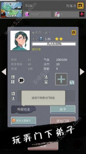 武炼巅峰之帝王传说游戏安卓版下载图3: