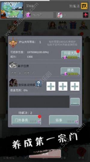武炼巅峰之帝王传说游戏安卓版下载图片1