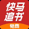 快马追书app官方手机版下载 v1.0.10