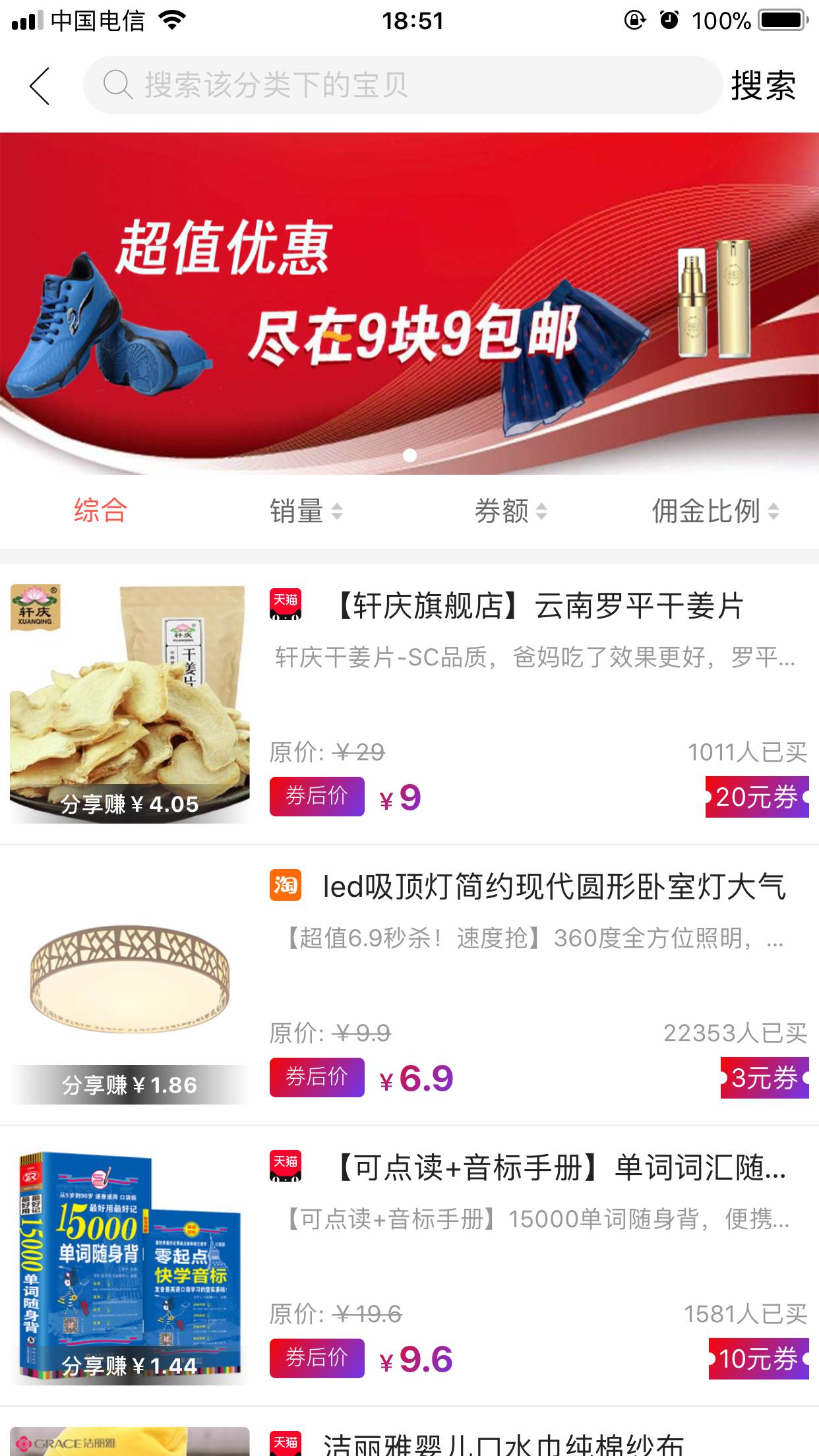 刨券兔app官方手机版下载图片2