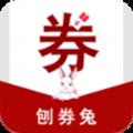 刨券兔app官方手机版下载 v1.1.2