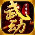 仙侠来了高爆版手游官方安卓版 v1.0.0