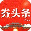 券头条官方app手机版下载 v1.1.6