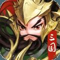三国之定江山官方网站下载正版手游 v1.0
