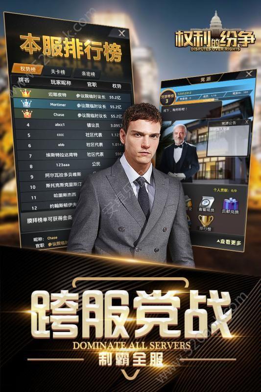 权利的纷争56net必赢客户端必赢亚洲56.net手机版官网版图片1