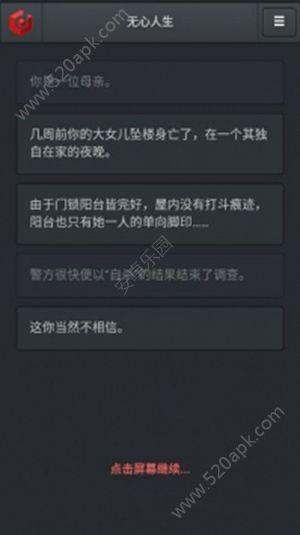 无心人生必赢亚洲56.net必赢亚洲56.net手机版版下载  v1.0.0图1