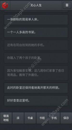 无心人生必赢亚洲56.net必赢亚洲56.net手机版版下载  v1.0.0图3