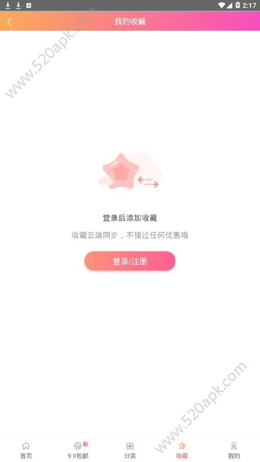 公鸡省钱app官方手机版下载图片1