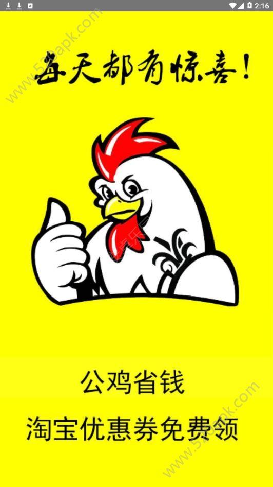 公鸡省钱app图1