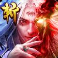 百斩仙罡56net必赢客户端官方最新版 v1.30.0