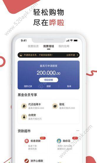 哗啦app官方手机版下载图片1