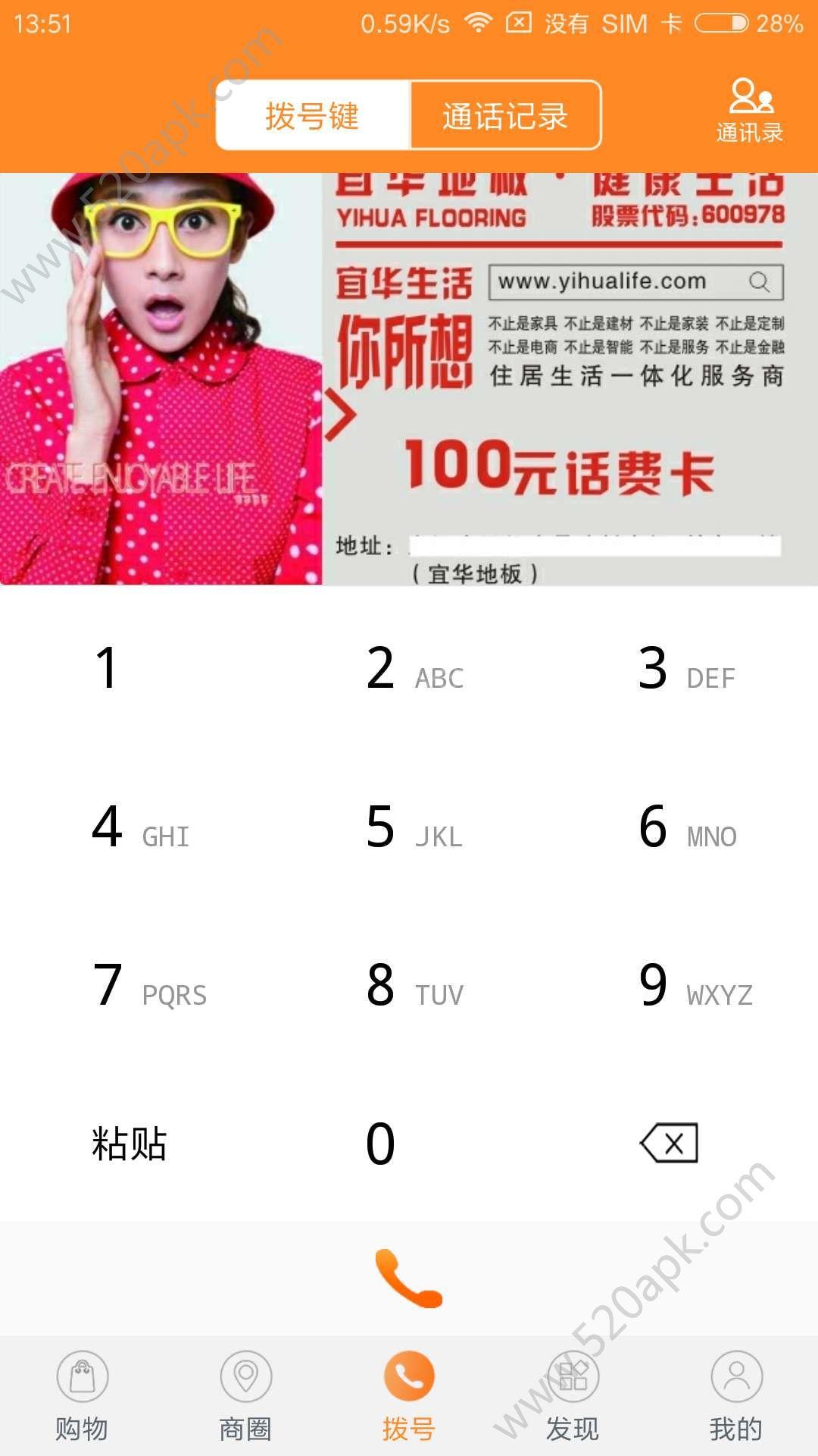 美通优品官方app手机版下载图片1