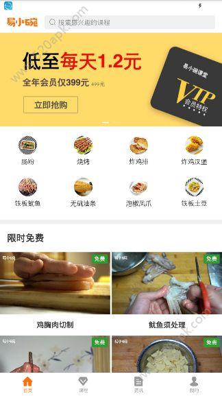易小碗app图3