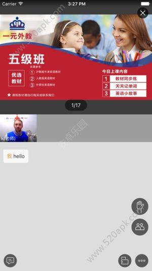 一元外教app官方手机版下载图片1