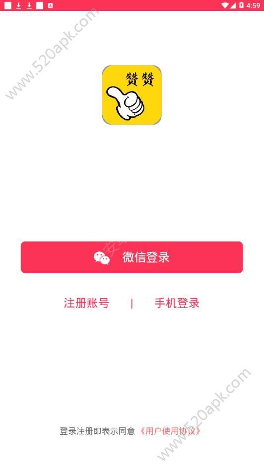 熊猫赞赞app图2