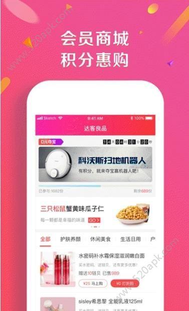 达客良品官方app手机版下载图片1
