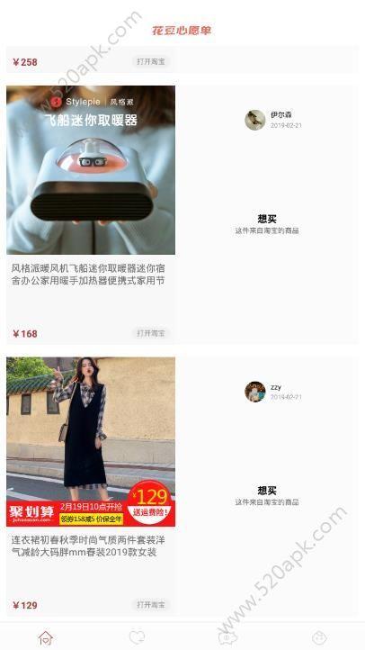 花豆心愿单官方app手机版下载图片1