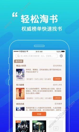 必看小说官方app手机版下载图片1